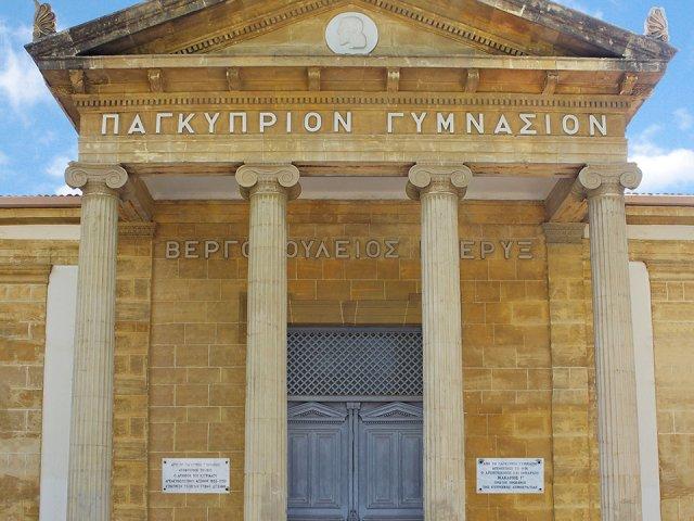 Προπύλαια Παγκυπρίου Γυμνασίου