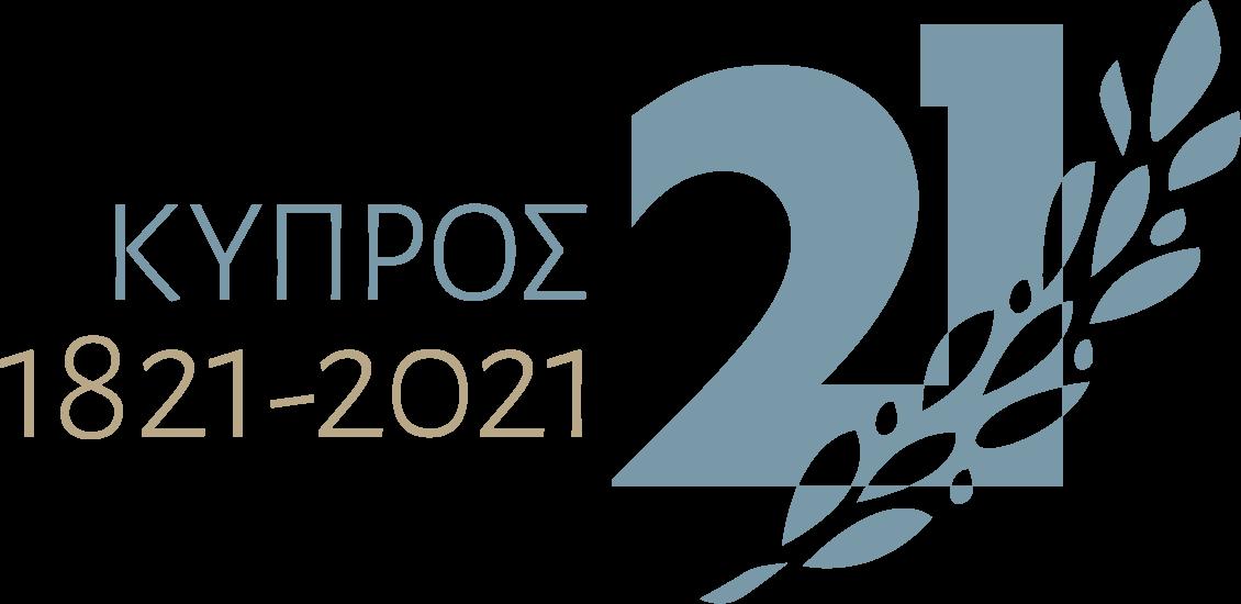 ΚΥΠΡΟΣ 1821 - 2021